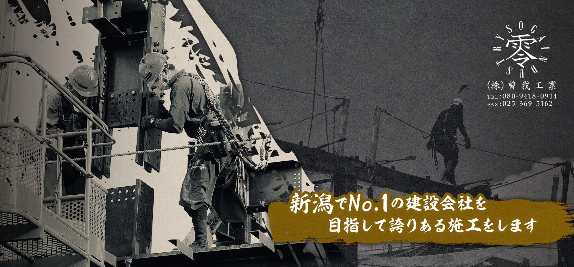 新潟でNo.1の建設会社を目指して誇りある施工をします